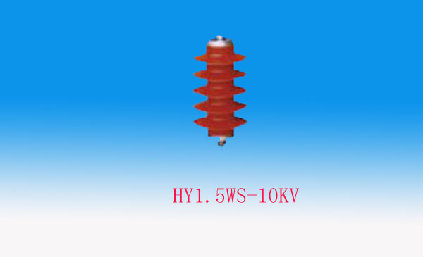 HY1.5WS-10KV Lighting Arrester