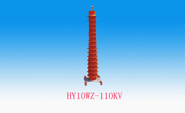 HY10WZ-110KV Lighting Arrester